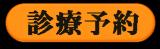 藤崎2丁目歯科診療予約
